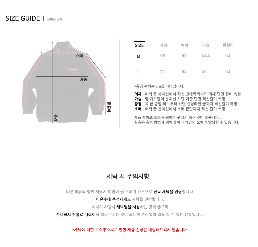 드리프트아웃 DWJ-005 RETRO FLAG TRACK JACKET