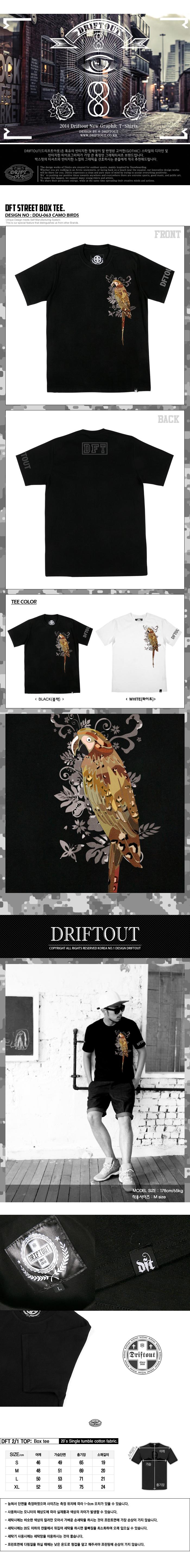 드리프트아웃(DRIFTOUT) DDU-063 -CAMO BIRDS-